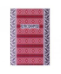 """Обложка для паспорта """"Вышиванка"""""""