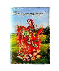 """Обложка для паспорта """"Паспорт українки"""""""