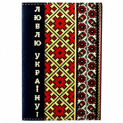 """Обложка для паспорта """"Люблю Україну"""" черная"""